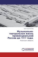 Музыкально-театральная жизнь провинциальной России до 1917 года.