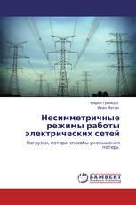 Несимметричные режимы работы электрических сетей