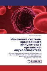 Изменения системы врожденного иммунитета в организме-опухоленосителя