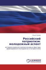 Российский патриотизм: молодежный аспект