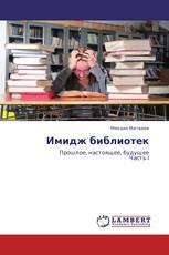 Имидж библиотек