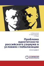 Проблема идентичности российского социума в условиях глобализации