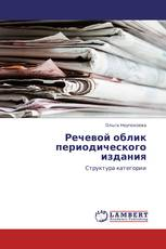 Речевой облик периодического издания