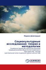 Социокультурные исследования: теория и методология