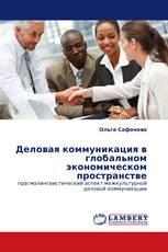 Деловая коммуникация в глобальном экономическом пространстве