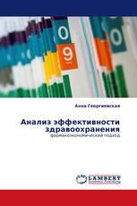 Анализ эффективности здравоохранения