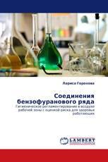 Соединения бензофуранового ряда