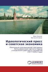 Идеологический пресс и советская экономика