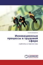 Инновационные процессы в трудовой сфере