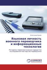 Языковая личность военного переводчика и информационные технологии