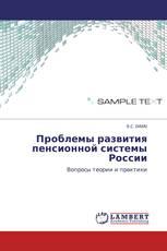 Проблемы развития пенсионной системы России