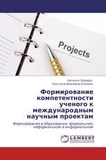 Формирование компетентности ученого к международным научным проектам