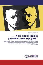 Лев Тихомиров: ренегат или пророк?