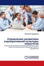 Управление развитием корпоративной культуры педагогов