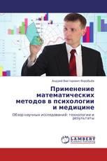 Применение математических методов в психологии и медицине