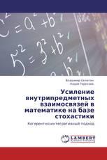 Усиление внутрипредметных взаимосвязей в математике на базе стохастики