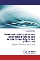 Эколого-геологическое картографирование территории бассейна р.Бодрак