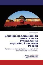 Влияние коалиционной политики на становление партийной системы России
