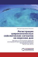 Регистрация широкополосных сейсмических сигналов на морском дне