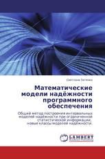 Математические модели надёжности программного обеспечения