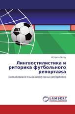 Лингвостилистика и риторика футбольного репортажа