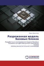 Разреженная модель базовых блоков