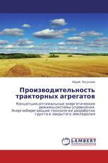 Производительность тракторных агрегатов