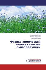 Физико-химический анализ качества льнопродукции