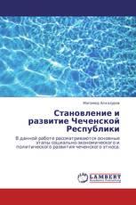 Становление и развитие Чеченской Республики