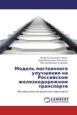 Модель постоянного улучшения на Российском железнодорожном транспорте