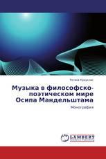 Музыка в философско-поэтическом мире Осипа Мандельштама