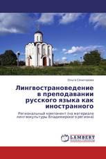 Лингвострановедение в преподавании русского языка как иностранного