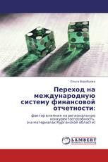 Переход на международную систему финансовой отчетности: