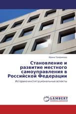 Становление и развитие местного самоуправления в Российской Федерации