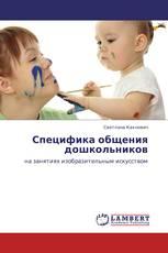 Специфика общения дошкольников