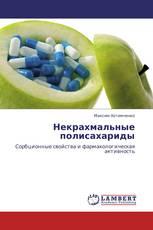 Некрахмальные полисахариды