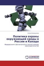 Политика охраны окружающей среды в России и Канаде