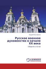 Русское военное духовенство в начале ХХ века