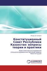 Конституционный Совет Республики Казахстан: вопросы теории и практики