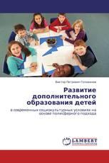 Развитие дополнительного образования детей