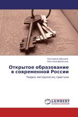 Открытое образование в современной России
