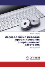 Исследование методов проектирования операционных заготовок