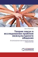 Теория лакун в исследовании проблем межкультурного общения