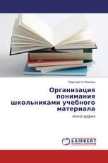 Организация понимания школьниками учебного материала