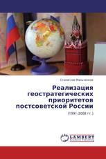 Реализация геостратегических приоритетов постсоветской России
