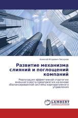 Развитие механизма слияний и поглощений компаний