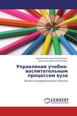 Управление учебно-воспитательным процессом вуза