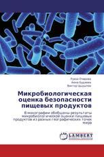Микробиологическая оценка безопасности пищевых продуктов