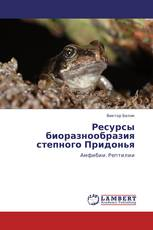Ресурсы биоразнообразия степного Придонья