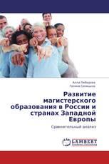 Развитие магистерского образования в России и странах Западной Европы